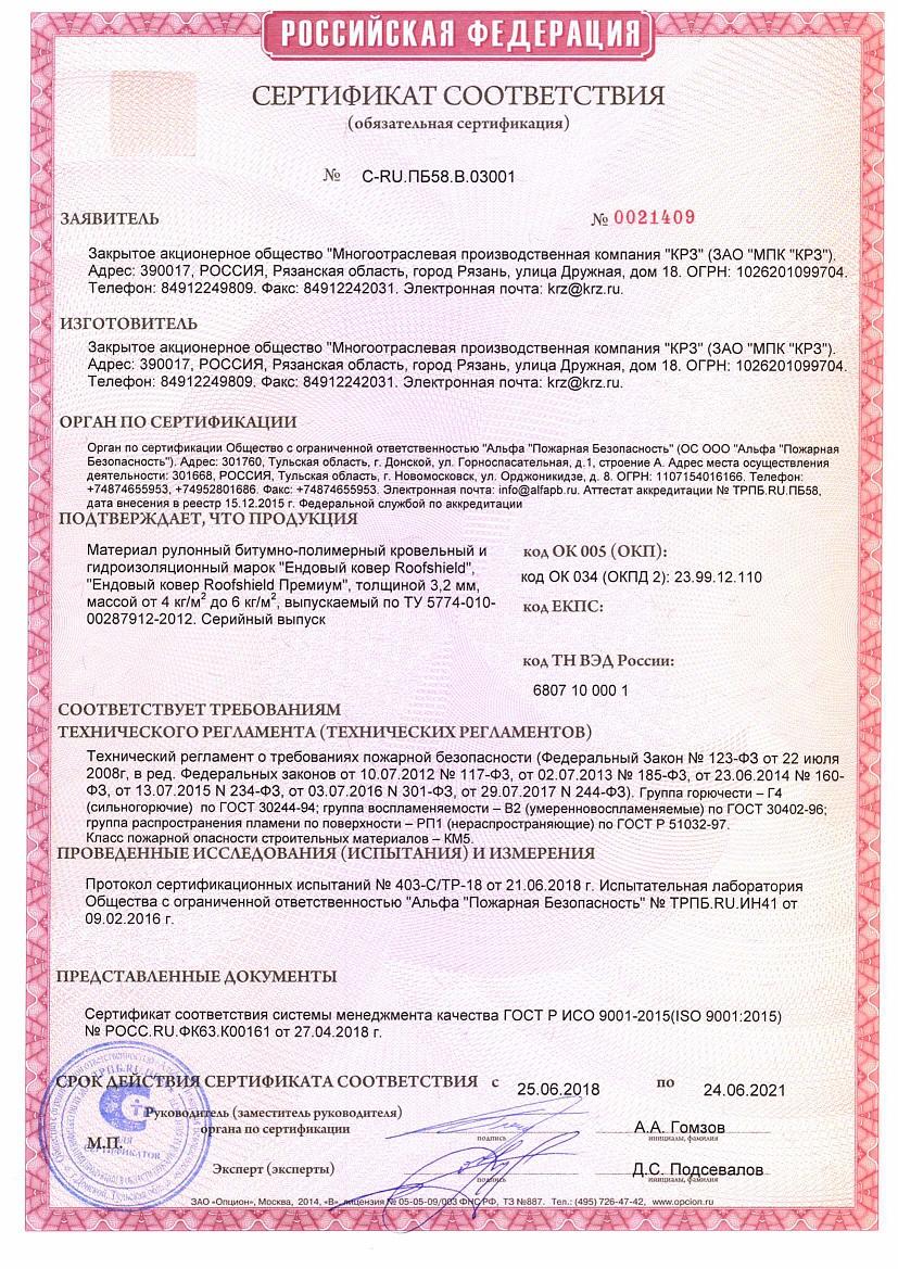 сертификат 6